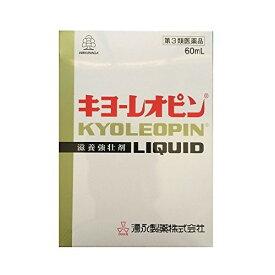 【第3類医薬品】キヨーレオピンw(60mL×1本入り)[湧永製薬][滋養強壮保健薬](滋養強壮 肉体疲労 虚弱体質 栄養補給 滋養強壮剤)