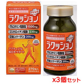 ▼P up to 36 times & coupon festival! Until 8/10 1:59 ▼ プレビジョンラクッションプラス 360 <three sets> (glucosamine chondroitin combination) [healthy supplement] [Wakunaga Pharmaceutical] [wakunaga] (collagen combination knee knee waist)