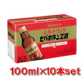 【第3類医薬品】クラシエ薬品 セパホルン Z3 100mlx10本/滋養強壮/虚弱体質/肉体疲労(滋養強壮剤)