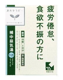 【第2類医薬品】クラシエ 補中益気湯(ほちゅうえっきとう) 48錠