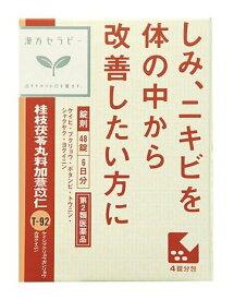 【第2類医薬品】クラシエ 桂枝茯苓丸加ヨク苡仁(けいしぶくりょうがんかよくいにん) 48錠
