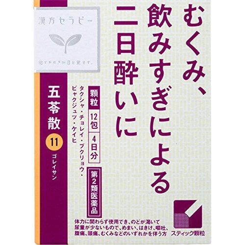 【第2類医薬品】クラシエ 五苓散(ごれいさん) 12包