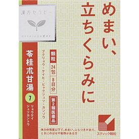 【第2類医薬品】クラシエ 苓桂朮甘湯(りょうけいじゅつかんとう) 24包