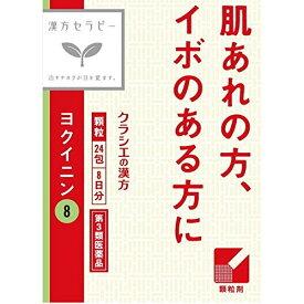 【第3類医薬品】クラシエ ヨクイニン 24包