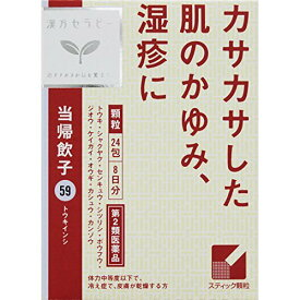 【第2類医薬品】クラシエ 当帰飲子(とうきいんし) 24包