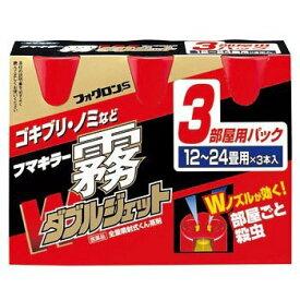 【第2類医薬品】フマキラ フマキラー霧フォグロンS 200mlx3本