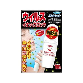 ▼P up to 36 times & coupon festival! Is ▼ FUMAKILLA allele shut virus ion until 8/10 1:59; for 160 times of blocks 50mL (♪ virus takes measures against PM2.5 measures) (virus measures spray)