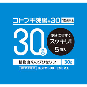【第2類医薬品】ムネ製薬 コトブキ浣腸30 30gx5個