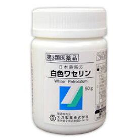 【第3類医薬品】大洋製薬 日本薬局方 白色ワセリン 50g