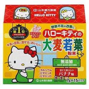 [山本漢方製薬]ハローキティの大麦若葉粉末 7g×15包 バナナ味