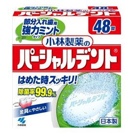小林製薬のパーシャルデント強力ミント 部分入れ歯用 洗浄剤 ミントの香り 48錠