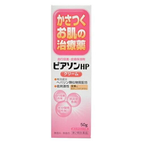 【第2類医薬品】ピアソンHP クリーム 50g 新新薬品(ヘパリン類似性物質配合・ビーソフテンと同一処方)(血行促進 乾燥肌)