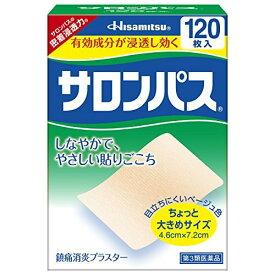 【第3類医薬品】久光製薬 サロンパス ちょっと大きめサイズ(120枚)ベージュ色