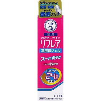 樂敦製藥mensoretamurifureadeodorantojieruchubutaipu 30g(非正規醫藥品)