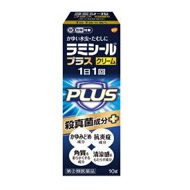 【第(2)類医薬品】ラミシールプラスクリーム 10g(水虫薬)(ラミシール AT 水虫薬 クリーム たむし いんきんたむし)【SM】