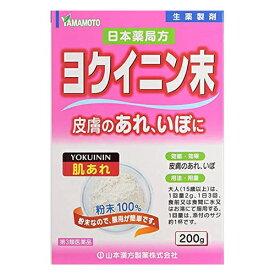 【第3類医薬品】山本漢方製薬 日本薬局方 ヨクイニン末 200g