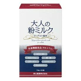 救心製薬 大人の粉ミルク ヨーグルト風味 7.5gx20袋(乳清たんぱく質含有食品)