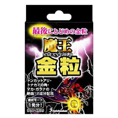 三供堂漢方 魔王金粒 4粒 350mg×4粒 (サプリ サプリメント)