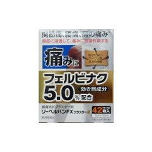 【第2類医薬品】リーベルバンFXプラスターα 42枚【SM】 (湿布)