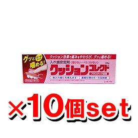 【10個セット!送料無料】塩野義製薬 クッションコレクト 36g×10コ [入れ歯安定剤][シオノギ]