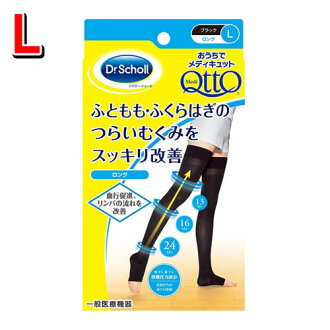 • P5 times in easy entry! Up to 14 times! 10 / 30 23:59 • Dr.Scholl House medikyutto while sleeping long medikyutto while sleeping and foot care is