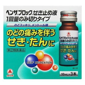 【第(2)類医薬品】中北薬品 ベンザブロックせき止め液1回量のみ切りタイプ 3本