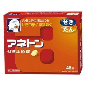 【第(2)類医薬品】中北薬品 アネトンせき止め錠 48錠