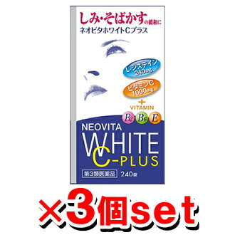 ▼P up to 36 times & coupon festival! *3 set [Japan and China temple medicine manufacture] until 8/10 1:59 with ▼ ビタホワイトプラス 240 tablets [L- cysteine] [vitamin compound]