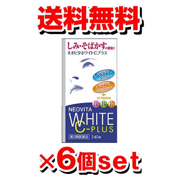 【第3類医薬品】ネオビタホワイトCプラス 「クニヒロ」240錠入×6個セット[皇漢堂製薬][L-システイン][ビタミン剤]