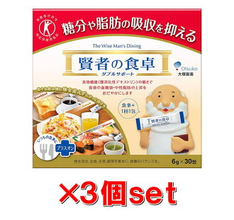 ▼P up to 36 times & coupon festival! It is dining table double support 6gx30 包 *3 set (for approximately 30 days) 特保 トクホ of ▼ Otsuka Pharmaceutical sage until 8/10 1:59