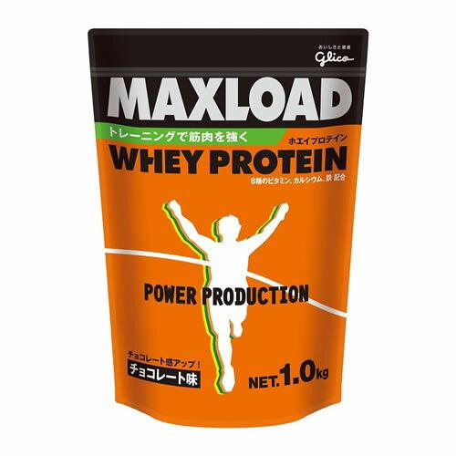 グリコ パワープロダクション MAXLOAD ホエイプロテイン 1kg チョコレート味 (ホエイ プロテイン マックスロード)