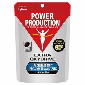 グリコ パワープロダクション オキシドライブ サプリメント 90粒