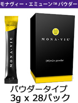 ▼P up to 36 times & coupon festival! Until 8/10 1:59 ▼ [MONA, VIE] モナヴィーエミューンパウダー [yellow] (entering *28 bag of 3 g) (acai Asai berry powder Mona Vee)