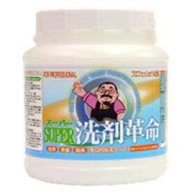 【送料無料】SUPER洗剤革命 1kg (梅雨対策 スーパー洗剤革命 業務用洗剤 酵素配合 除菌 脱臭 業者向け 洗剤)