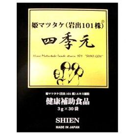 シエン 姫マツタケ 四季元 90g(3g×30袋)[岩出101株][健康補助食品][きのこ食品][SHIEN]