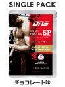 DNS(ディーエヌエス)ホエイプロテインSP/シングルパック/チョコレート風味 34g スーパープレミアム(お試しサイズ 1…