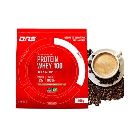 DNS(ディーエヌエス) プロテインホエイ100 カフェオレ風味 1050g (大量摂取型プロテイン ホエイプロテイン WHEY100 筋トレ タンパク質 プロテインパウダー)