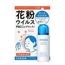 資生堂薬品 イハダ アレルスクリーン EX 50g(花粉吸着防止スプレー)[IHADA]