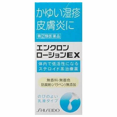 【第(2)類医薬品】資生堂 エンクロン ローション EX 12g【SM】【資生堂薬品】