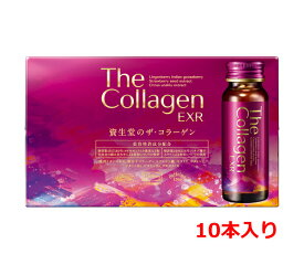 資生堂 ザ・コラーゲンEXR ドリンク 50mL×10本入 [資生堂薬品][美容ドリンク]