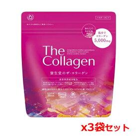 【送料無料】資生堂 ザ・コラーゲン パウダー 126g x3個セット[資生堂薬品]