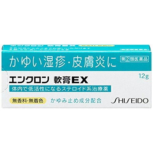 【第(2)類医薬品】【ゆうメール便!送料無料】資生堂 エンクロン軟膏EX 12g x3個セット【SM】