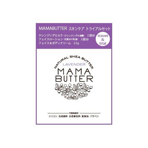 ママバター スキンケアトライアルセット【5400円以上で送料無料】