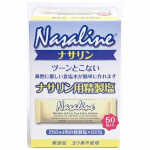 ナサリン 鼻うがい専用精製塩 50包入り[鼻腔洗浄器専用精製塩][CA-JP202](鼻洗浄器 鼻うがい 器具 鼻うがい器 鼻洗浄)※パッケージが変更となる場合がございます