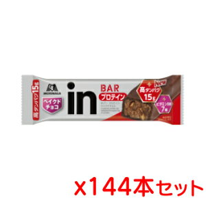 森永製菓 ウイダーinバー プロテイン43g[ベイクドチョコ味] [144個セット] [28MM37003] (ウィダーinバー プロテイン ウィダー プロテインバー プロテイン たんぱく質 タンパク質 サプリメント) up