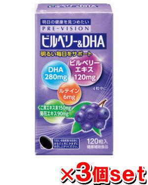 【送料無料/代引き無料】プレビジョン ビルベリー&DHA 120粒<3個セット>[健康補助食品][湧永製薬][ワクナガ][wakunaga][DHA サプリメント]