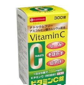 【第3類医薬品】ネオビタC錠「クニヒロ」ナトリウムフリー[300粒](シミ しみ そばかす 色素沈着 ビタミンC 錠剤)