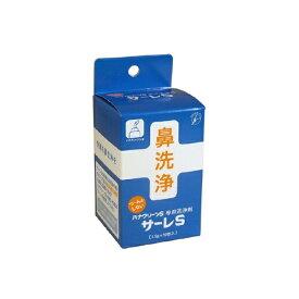 TBKハナクリーンS専用洗浄剤 サーレS 75g(1.5g×50包入) (鼻洗浄 花粉対策 グッズ 鼻うがい)