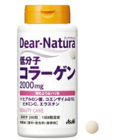 アサヒ ディアナチュラ 低分子コラーゲン 240粒 (美容サプリメント サプリ サプリメント 粒)