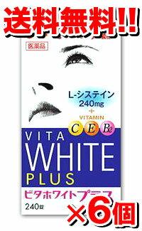 【第3類医薬品】ビタホワイトプラス240錠入×6個セット[皇漢堂製薬][L-システイン][ビタミン剤]